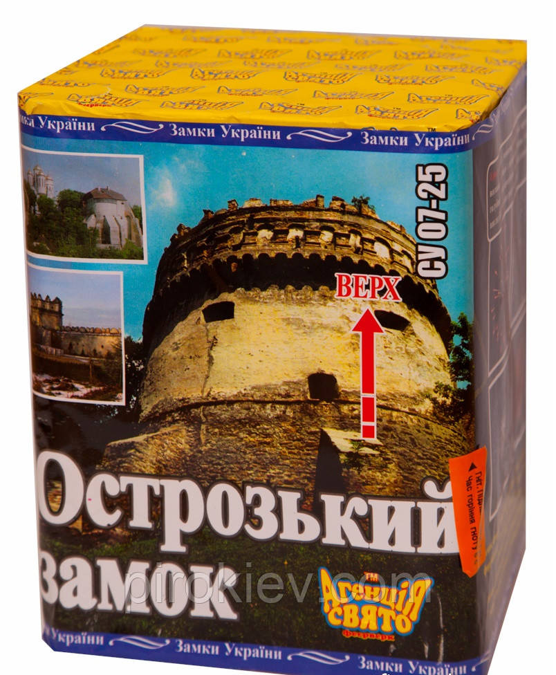 "Салютная установка ""Острозький замок"" СУ-07-25"