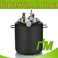 Автоклав Утіх-16 (на 16 банок) + подарунок