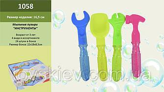 Мильні бульбашки 1058 (12уп за 24шт)інструменти,4 види, в боксі 8,5*22*18см