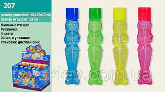 Мильні бульбашки 207 (12уп за 24шт) 4 кольори, в дисп.боксі 12*18*12см
