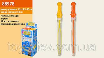 Мильні бульбашки 88978 (4уп за 12шт) в боксі 50*22*16,5 см (ціна за бокс)