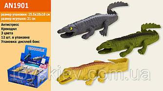 Антистресс AN1901 (288шт) рез.крокодил с шариками внутри, 3 цвета, 21см,12шт в дисплей боксе|цена за