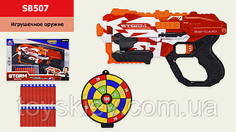 Бластер SB507(36шт 2) зброя +20 снарядів в кломплекте, в кор. 40,5*8*27,5 см, р-р іграшки – 31 см