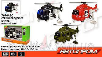 """Вертолет батар. 7674ABC (24шт) """"АВТОПРОМ"""" городские службы,1:16, 3 цвета,свет,звук, в коробке 32*11,"""
