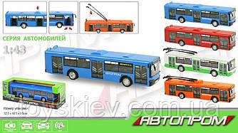 """Троллейбус,Автобус инерц. 9690ABCD (36шт) """"АВТОПРОМ"""",1:43,4 цвета, батар.,свет,звук, в кор.32,5*10,5"""