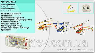 Вертолет аккум.р у 33012 (24шт 4) 3 цвета, гироскоп, в чемоданчике 28*9,5*13см