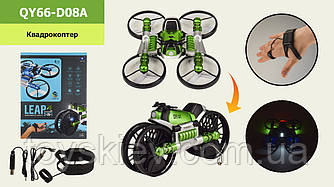 Квадрокоптер QY66-D08A(24шт) управління рукою, трансформується в мотоцикл,світло, в кор. 28*7*37см,