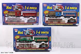 Железная дорога батар. 0609|12|18 PLAY SMART (12шт) звук, дым, свет, 3 вида, в коробке 38.5*29.5*7см