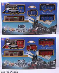 Железная дорога батар. 0641|43 PLAY SMART (8шт) звук, дым, свет, 2 вида, в коробке 63*37*8см