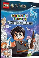 Книга LEGO. Harry Potter. Розважайся та малюй. Пригоди у Гоґвортсі (ARTBOOKS)