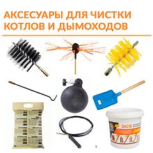 Аксессуары для обслуживания котлов и дымоходов