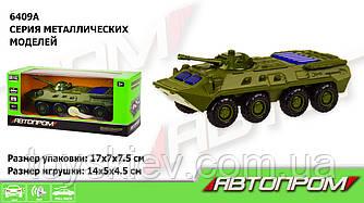 "БТР метал 6409A (96шт 2) ""АВТОПРОМ"",1:54,батар.,світло,звук,в кор.17*7*7,5 см"