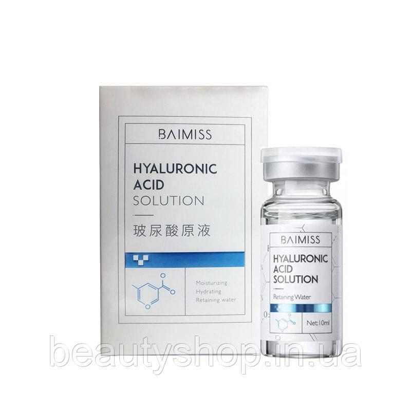 Сыворотка гиалуроновой кислоты Baimiss (10 мл.) для лица