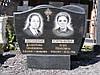 Памятник на двоих № 3070