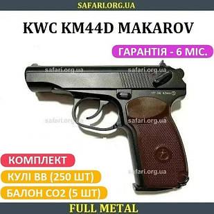 Пневматический пистолет KWC KM44D Makarov Пневмат пистолет ПМ Пистолет пневмат Пневмат макаров