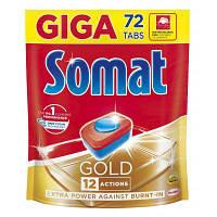 Таблетки для посудомоечных машин Somat Gold 72 шт (9000101321036)