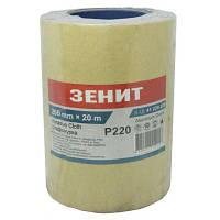 Наждачний папір Зеніт 200 мм х 20 м з. 220 (41220220)