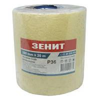 Наждачний папір Зеніт 200 мм х 20 м з. 36 (41220036)