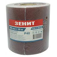 Наждачний папір Зеніт 200 мм х 20 м з. 40 (41220040)