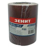 Наждачний папір Зеніт 200 мм х 20 м з. 80 (41220080)