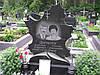 Памятник на двоих № 3097