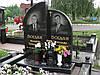 Памятник на двоих № 3105