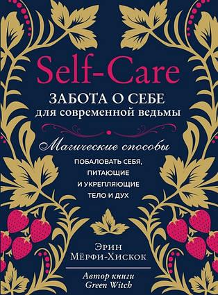 Self-care. Забота о себе для современной ведьмы. Э. Мёрфи-Хискок