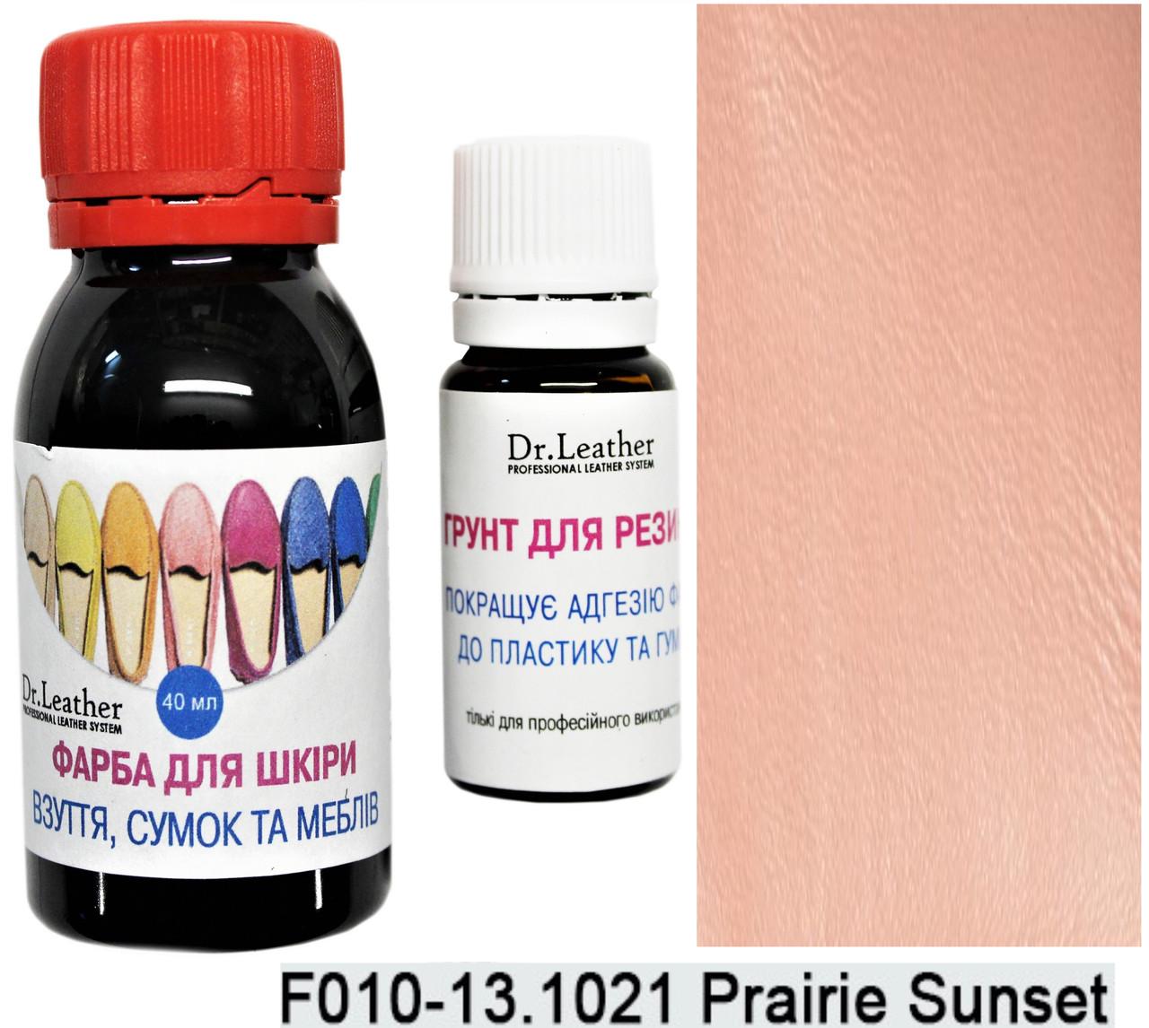 "Краска для подошвы, резины, полиуретана, пластика 40 мл.""Dr.Leather"" Prairie Sunset"