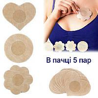 Наклейки на грудь в форме кружочков, цветков, сердец, бежевые пэстисы