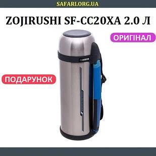 Термос ZOJIRUSHI SF-CС20XA 2 л Термос для чая Термос для кофе Термос для супа Термос зоджируши