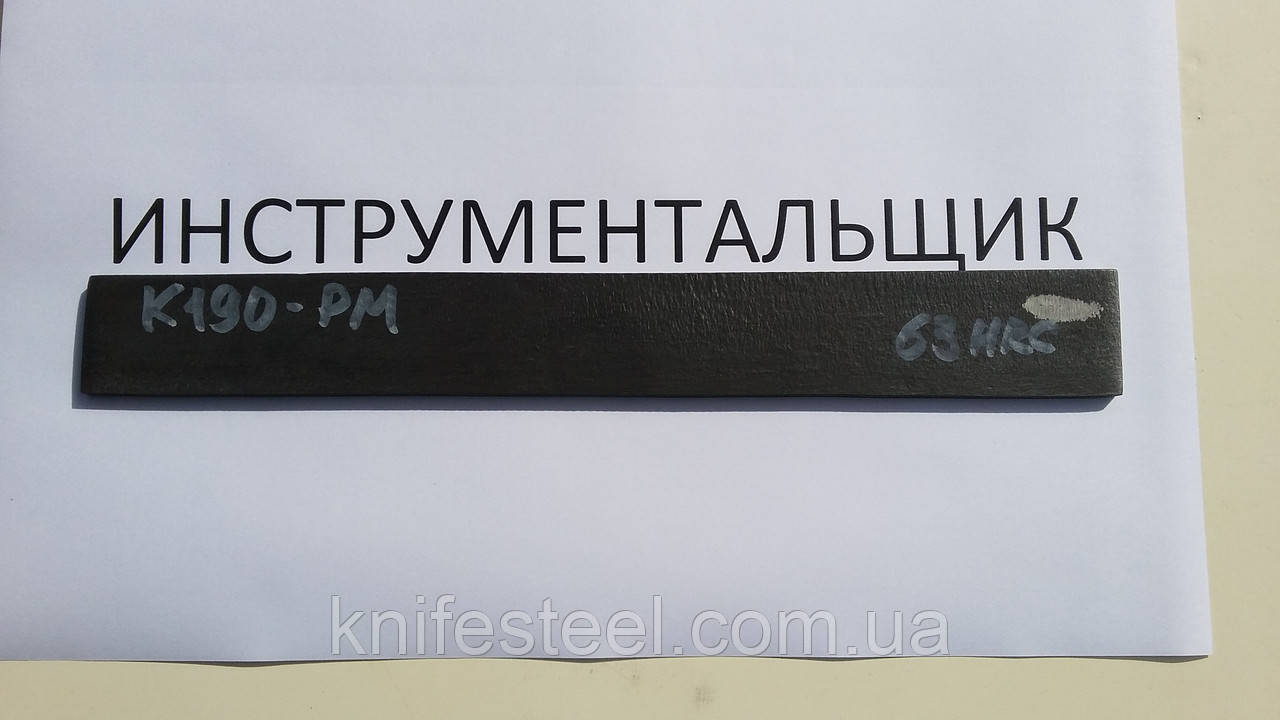 Заготовка для ножа сталь К190-РМ 210х30-33х3,9-4,2 мм термообработка (63 HRC)