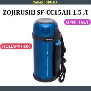 Термос ZOJIRUSHI SF-CС15AH 1.5 л Термос для чая Термос для кофе Термос для супа Термос зоджируши