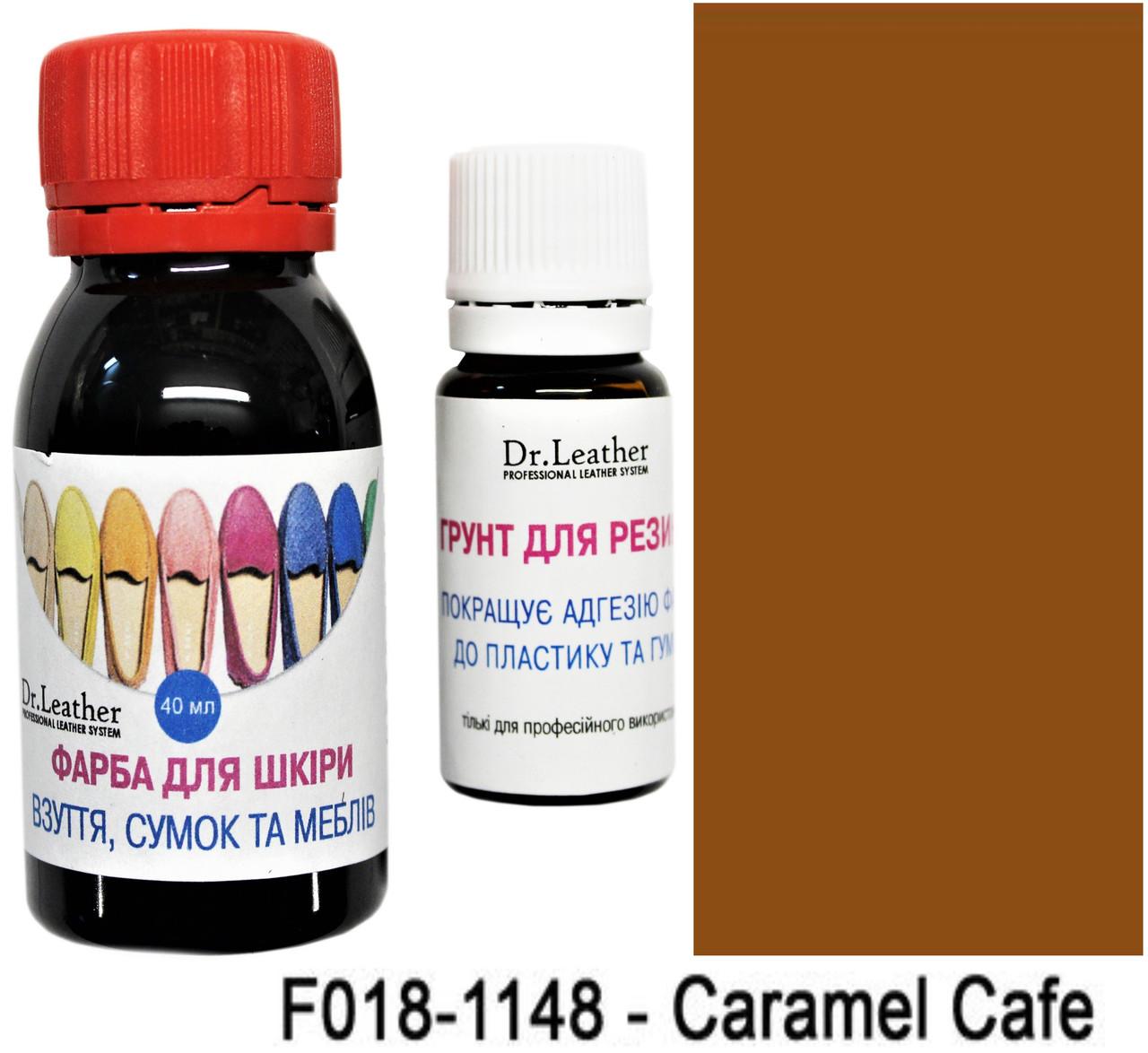 "Фарба для підошви, гуми, поліуретану,пластику 40 мл.""Dr.Leather"" CARAMEL CAFE"