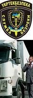 Сопровождение охрана грузов