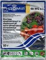 Ридомил Голд МЦ 68 WG (50 гр.)