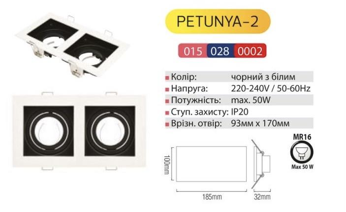 """Світильник точковий поворотний """"PETUNYA-2"""" білий"""