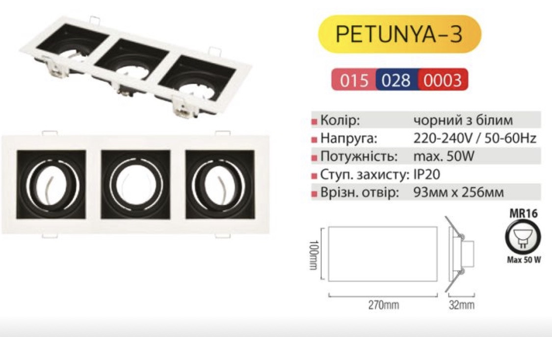 """Світильник точковий поворотний """"PETUNYA-3"""" білий"""