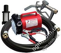 Насос для перекачування і заправки дизельного палива, дуже легкий переносний комплект 24В, 40 л/хв