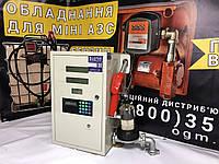 Заправна колонка дизельна 220 в 80 л хв Міні ТРК l