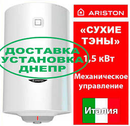 Водонагреватель Ariston Pro1 R 80 V 1.5K PL DRY / 80 литров/ 1,5кВт/ ТЭН сухой/ 758х450х480/ Италия
