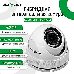 Гібридна Антивандальна зовнішня камера GreenVision GV-085-GHD-H-DOF40V-30