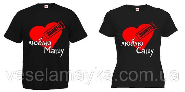 """Парная футболка """"Серце - занято"""" с именами"""