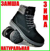 Ботинки ЗИМНИЕ Замшевые Кожаные Мужские Timberland Кроссовки МЕХ Чёрные (размеры: 40,41,42,43,44,45) - 73-H