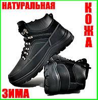 Ботинки ЗИМНИЕ Кожаные Мужские Кроссовки МЕХ Чёрные Натуральная Кожа (размеры: 40,41,42,43,44,45) - 83-S