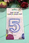 Тортовая свеча цифра Контур синий - 5 лет