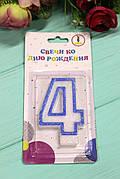 Тортовая свеча цифра Контур синий - 4 годика