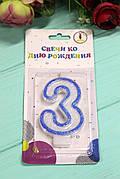 Тортовая свеча цифра Контур синий - 3 годика