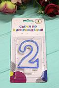 Тортовая свеча цифра Контур синий - 2 годика