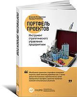 СКИДКА! Портфель проектов. Инструмент стратегического управления предприятием