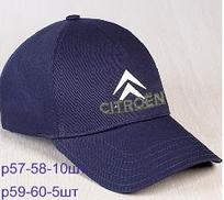 """Мужская бейсболка с авто логотипом """"Citroen"""" синего цвета."""